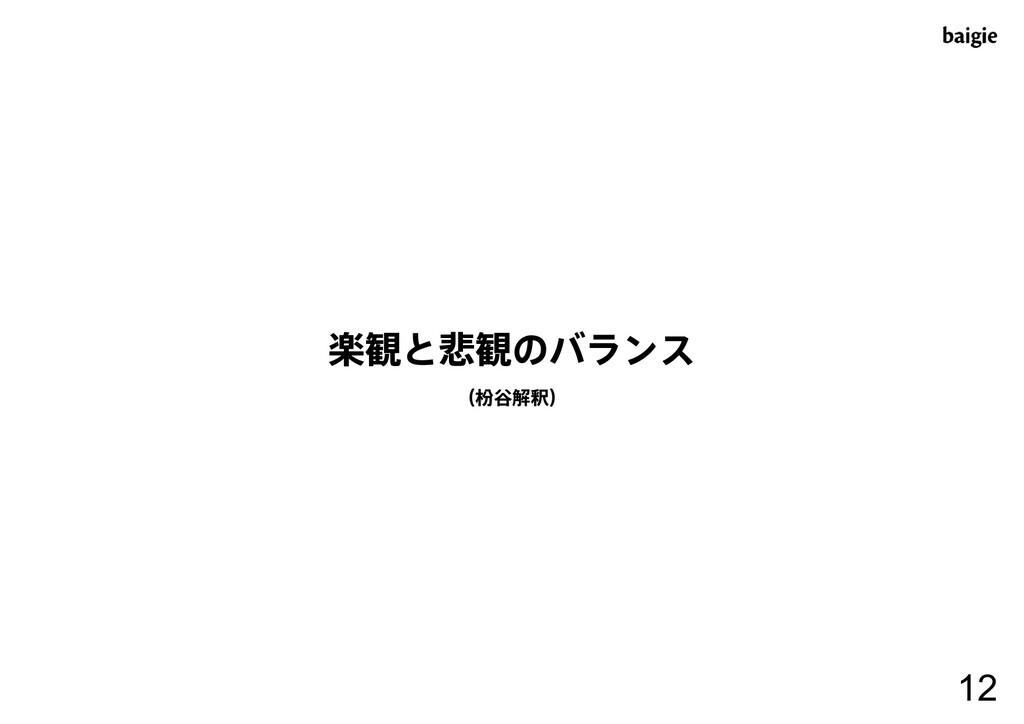 12 ָ؍ͱ൵؍ͷόϥϯε ʢᐦ୩ղऍʣ