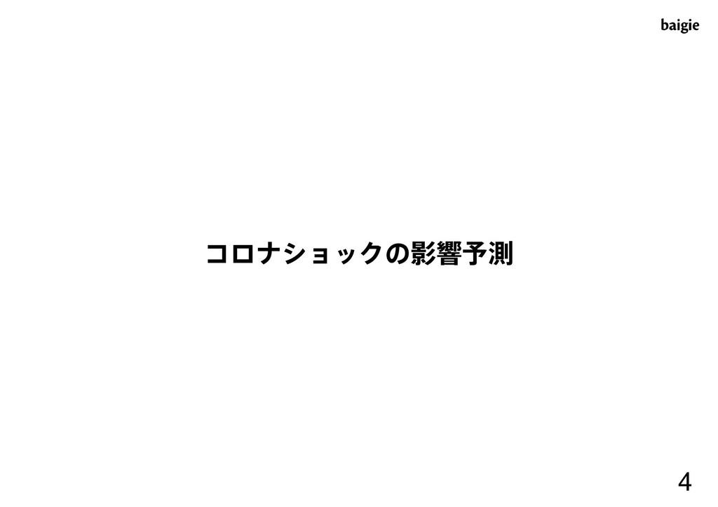 4 ίϩφγϣοΫͷӨڹ༧ଌ