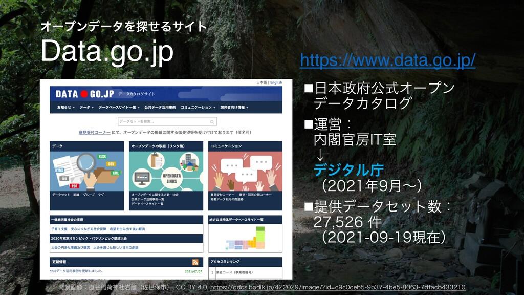 ΦʔϓϯσʔλΛ୳ͤΔαΠτ Data.go.jp nຊެࣜΦʔϓϯ σʔλΧλϩά n...