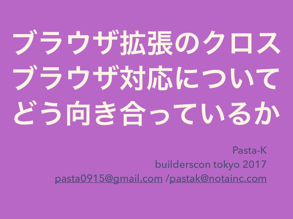 ϒϥβ֦ுͷΫϩε ϒϥβରԠʹ͍ͭͯ Ͳ͏͖߹͍ͬͯΔ͔ Pasta-K builde...