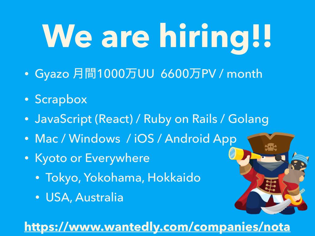 We are hiring!! • Gyazo ݄ؒ1000ສUU 6600ສPV / mon...