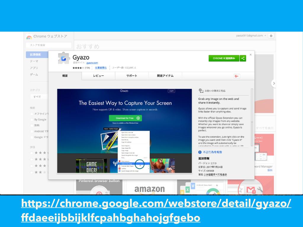 https://chrome.google.com/webstore/detail/gyazo...
