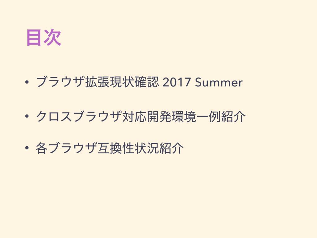  • ϒϥβ֦ுݱঢ়֬ 2017 Summer • ΫϩεϒϥβରԠ։ൃڥҰྫհ...