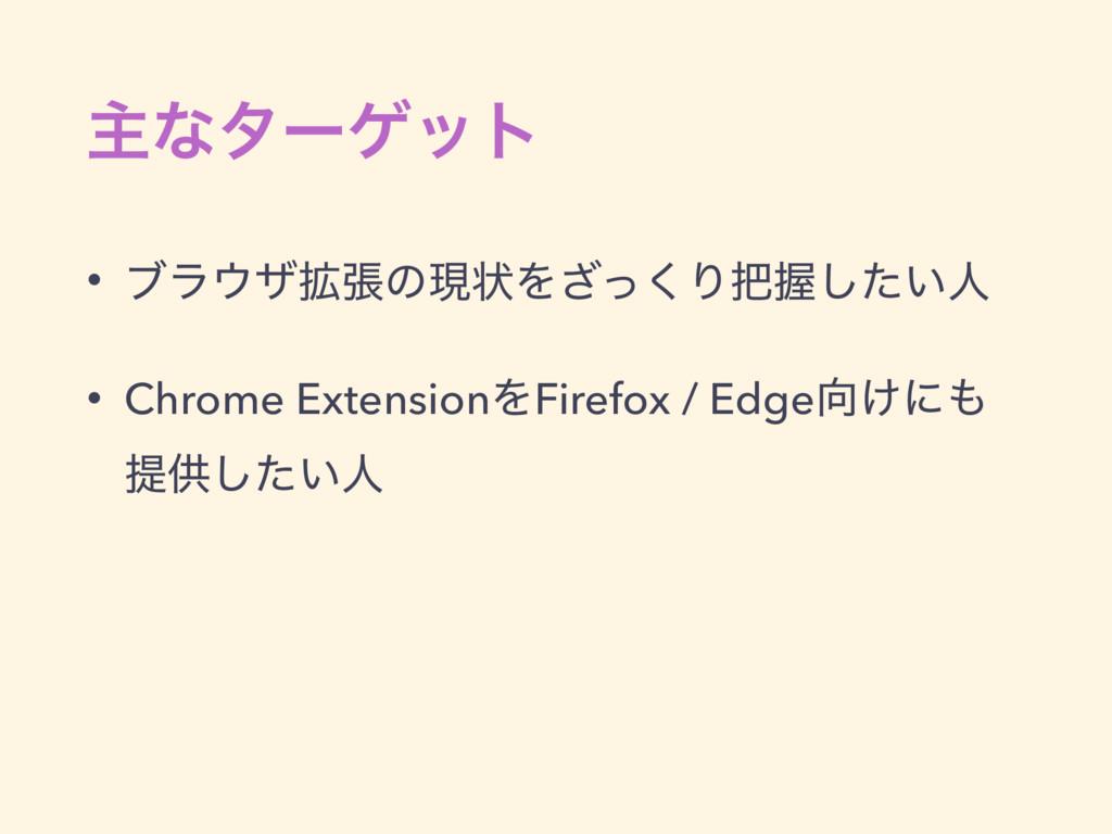 ओͳλʔήοτ • ϒϥβ֦ுͷݱঢ়Λͬ͘͟ΓѲ͍ͨ͠ਓ • Chrome Extensi...