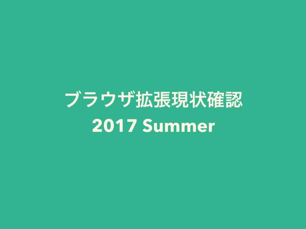 ϒϥβ֦ுݱঢ়֬ 2017 Summer