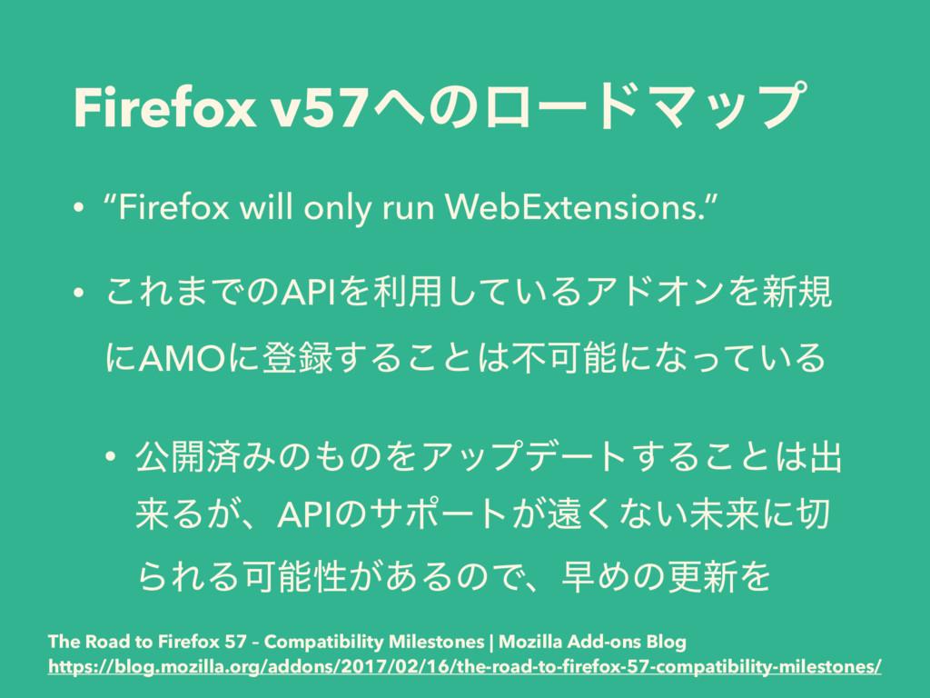 "Firefox v57ͷϩʔυϚοϓ • ""Firefox will only run We..."