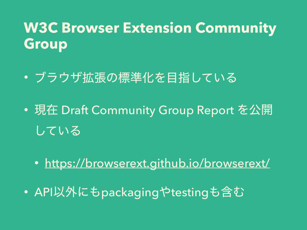 W3C Browser Extension Community Group • ϒϥβ֦ுͷ...