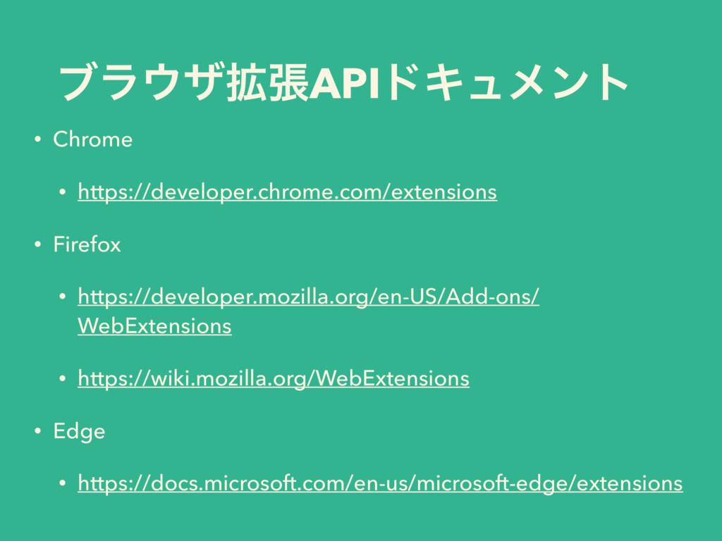 ϒϥβ֦ுAPIυΩϡϝϯτ • Chrome • https://developer.ch...