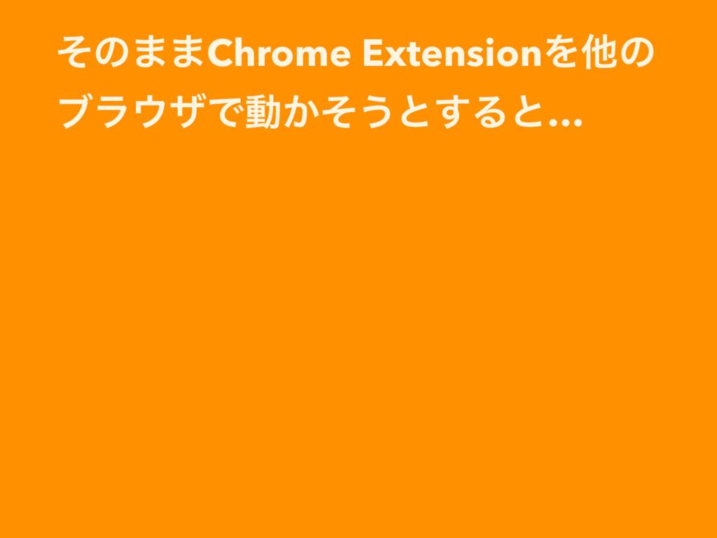 ͦͷ··Chrome ExtensionΛଞͷ ϒϥβͰಈ͔ͦ͏ͱ͢Δͱ…