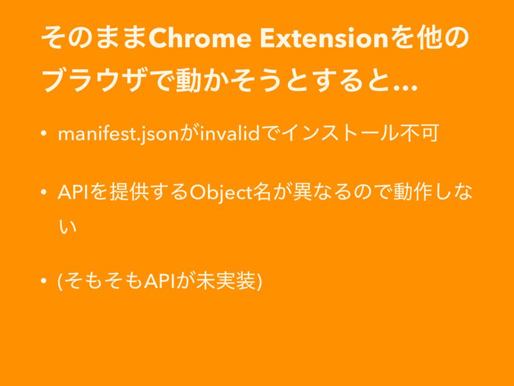 ͦͷ··Chrome ExtensionΛଞͷ ϒϥβͰಈ͔ͦ͏ͱ͢Δͱ… • manife...