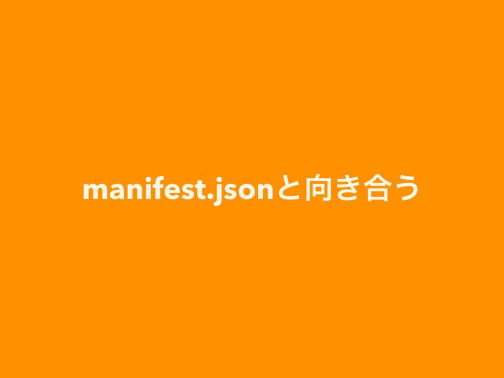 manifest.jsonͱ͖߹͏