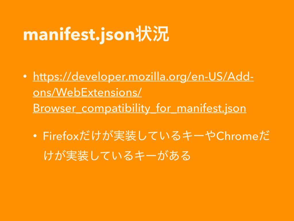 manifest.jsonঢ়گ • https://developer.mozilla.org...