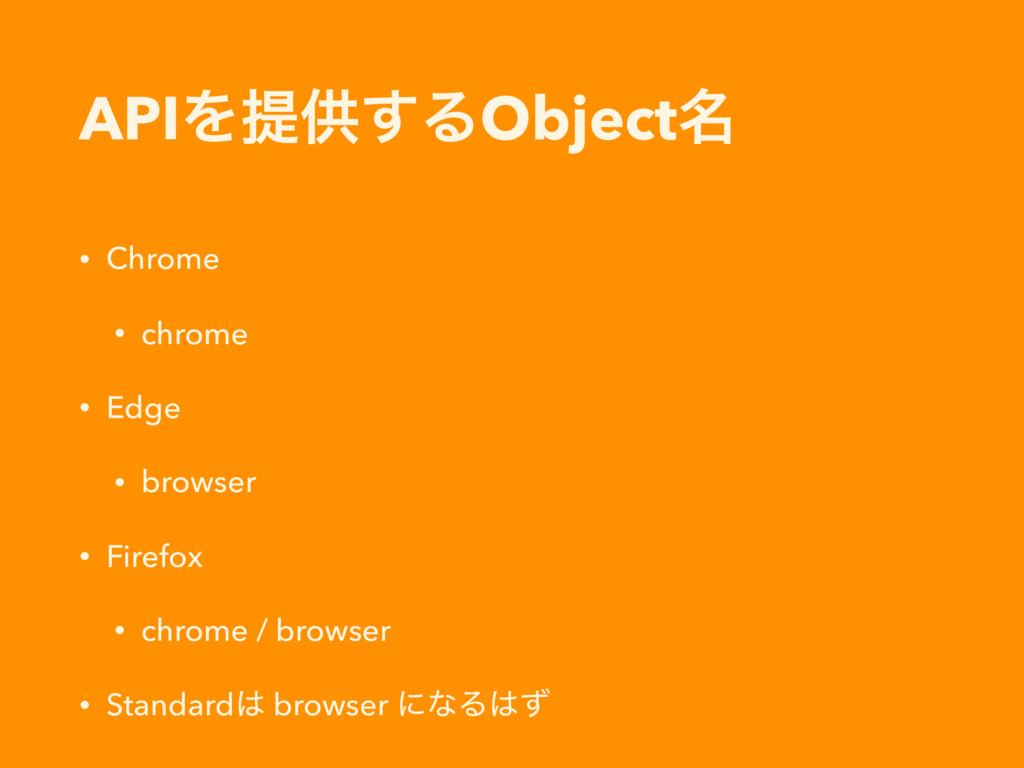 APIΛఏڙ͢ΔObject໊ • Chrome • chrome • Edge • brow...