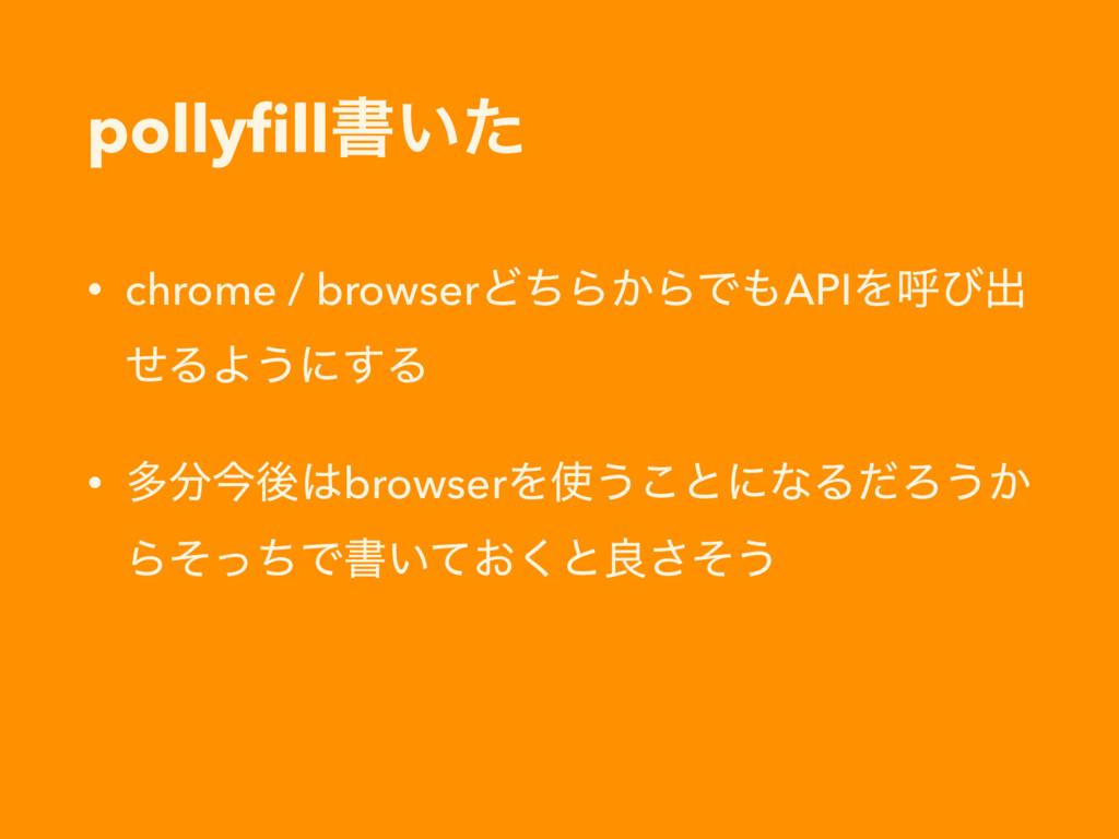 pollyfillॻ͍ͨ • chrome / browserͲͪΒ͔ΒͰAPIΛݺͼग़ ͤΔ...