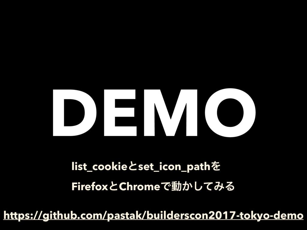 DEMO list_cookieͱset_icon_pathΛ FirefoxͱChromeͰ...