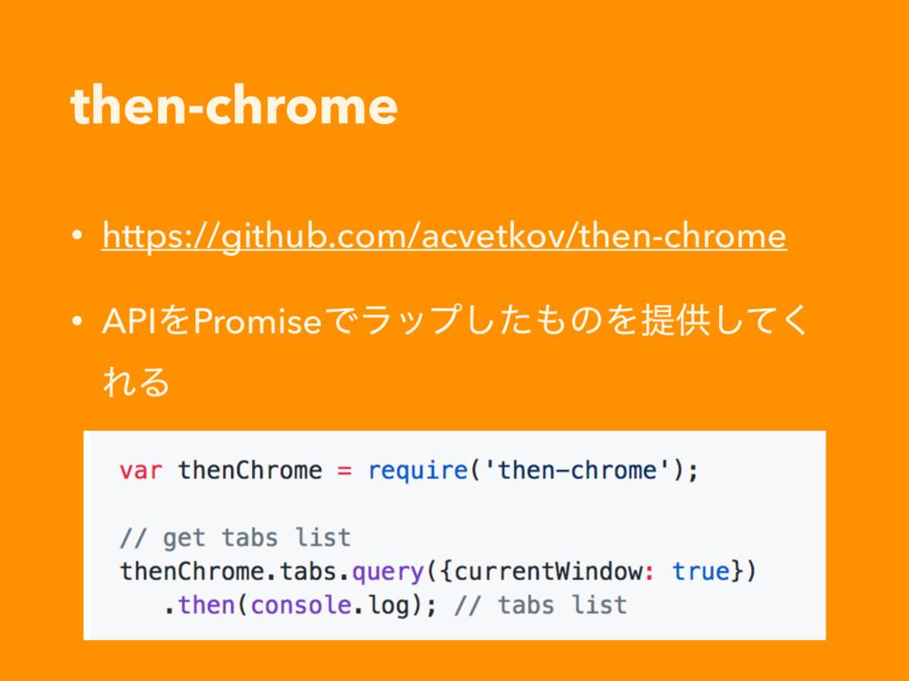 then-chrome • https://github.com/acvetkov/then-...
