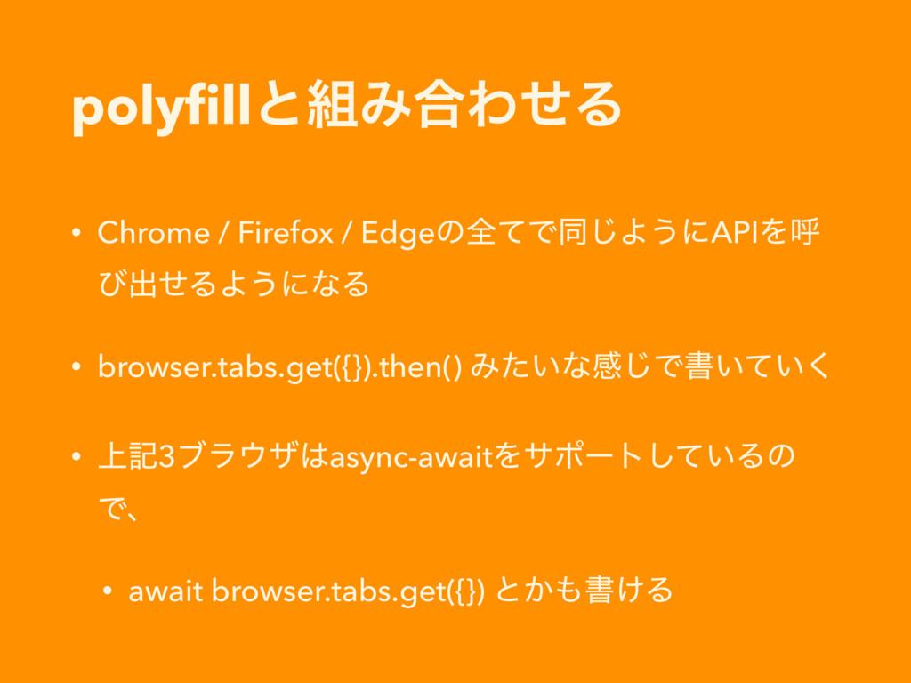 polyfillͱΈ߹ΘͤΔ • Chrome / Firefox / EdgeͷશͯͰಉ͡Α...