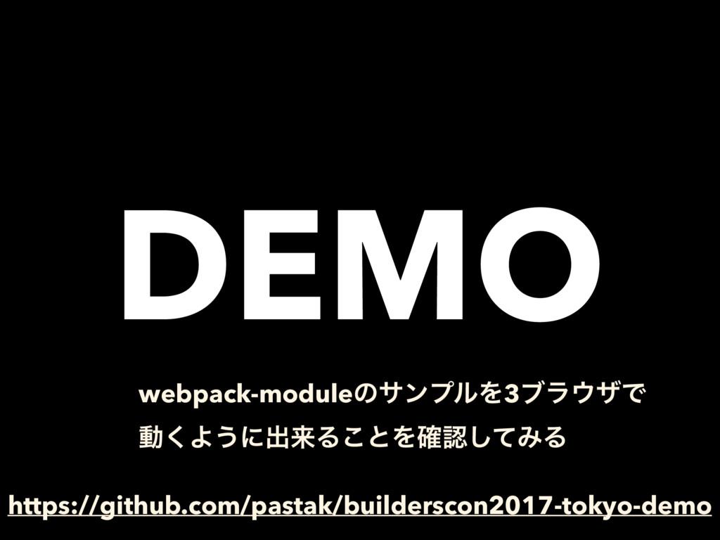 DEMO webpack-moduleͷαϯϓϧΛ3ϒϥβͰ ಈ͘Α͏ʹग़དྷΔ͜ͱΛ֬ͯ͠...