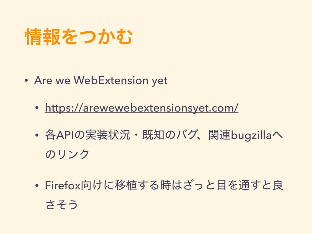 ใΛ͔ͭΉ • Are we WebExtension yet • https://arew...