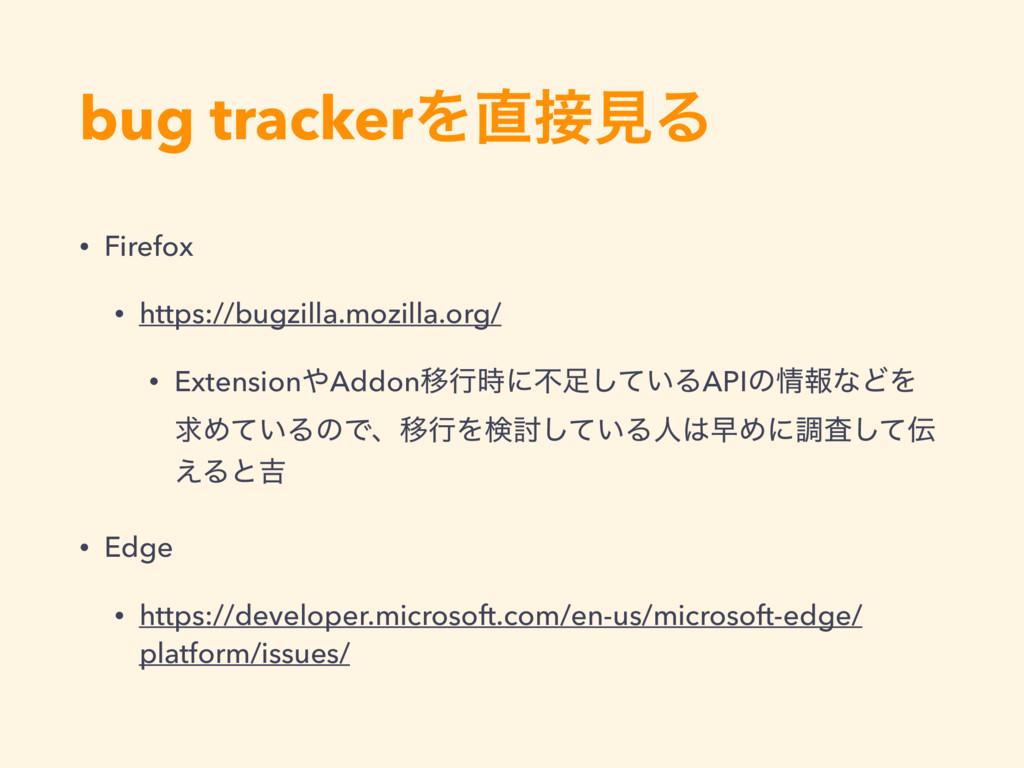 bug trackerΛݟΔ • Firefox • https://bugzilla.m...