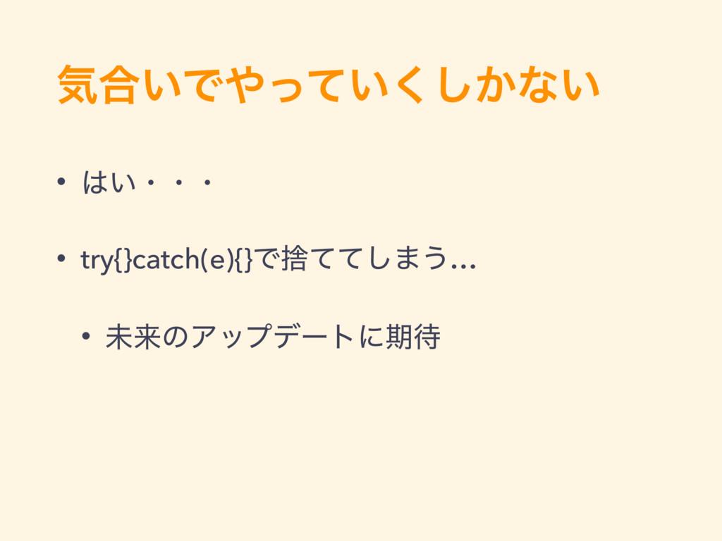 ؾ߹͍Ͱ͍͔ͬͯ͘͠ͳ͍ • ͍ɾɾɾ • try{}catch(e){}Ͱࣺͯͯ͠·͏…...