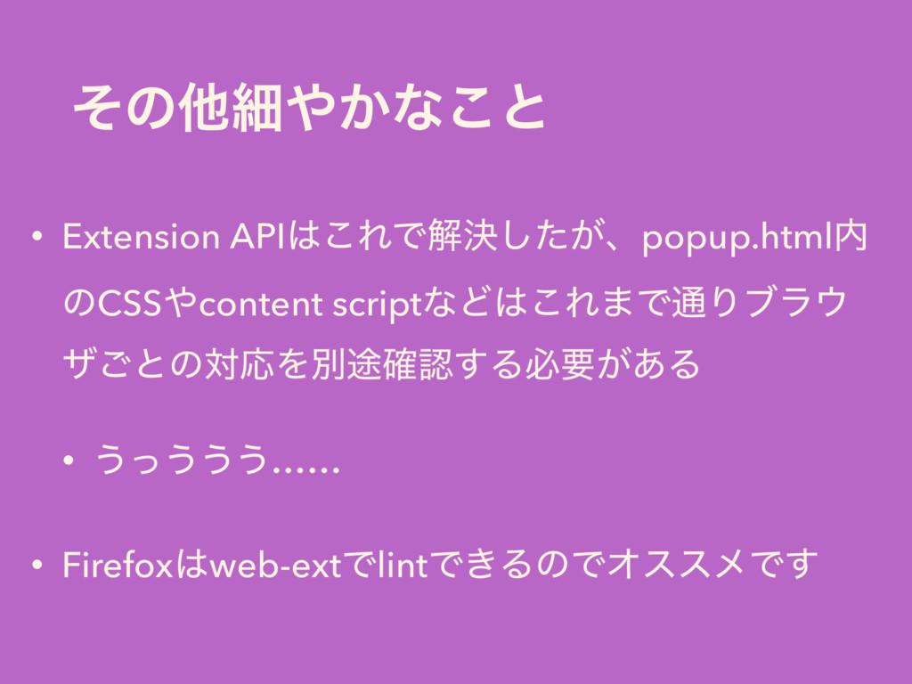 ͦͷଞࡉ͔ͳ͜ͱ • Extension API͜ΕͰղܾ͕ͨ͠ɺpopup.html ...