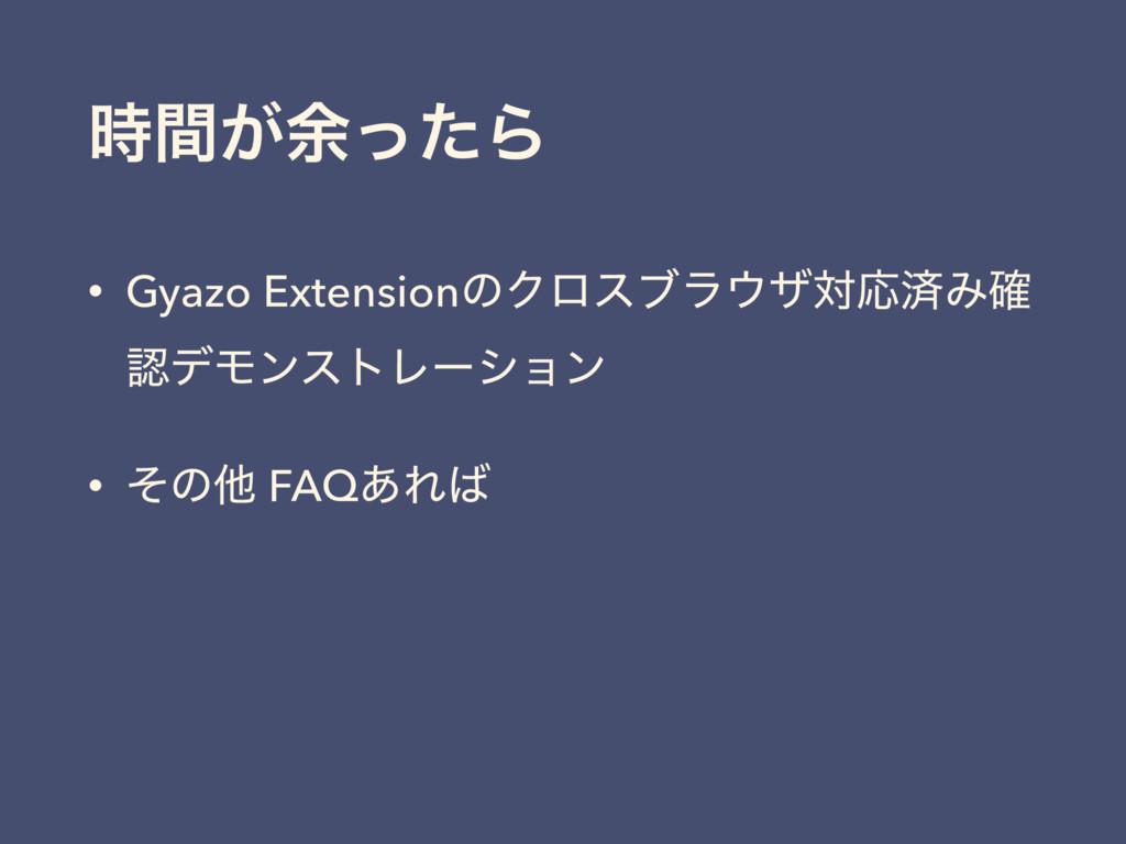 ͕ؒ༨ͬͨΒ • Gyazo ExtensionͷΫϩεϒϥβରԠࡁΈ֬ σϞϯετϨʔ...
