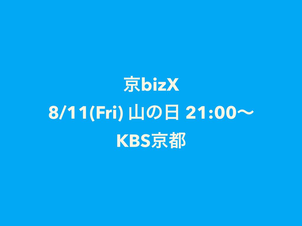 ژbizX 8/11(Fri) ͷ 21:00ʙ KBSژ