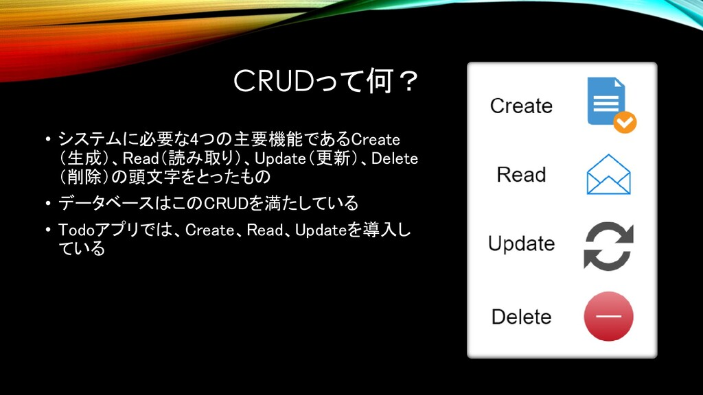 CRUDって何? • システムに必要な4つの主要機能であるCreate (生成)、Read(読...