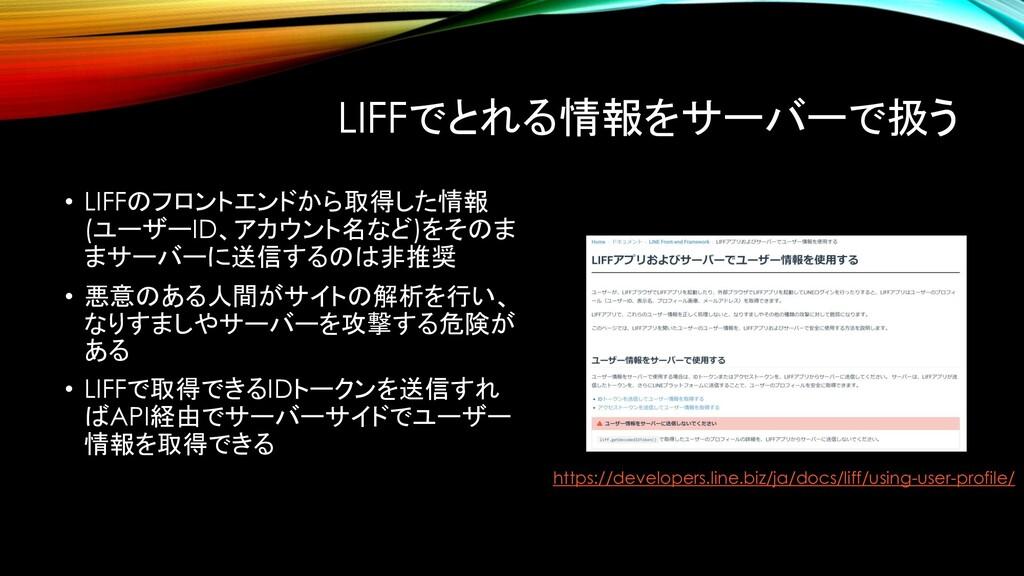 LIFFでとれる情報をサーバーで扱う • LIFFのフロントエンドから取得した情報 (ユーザー...