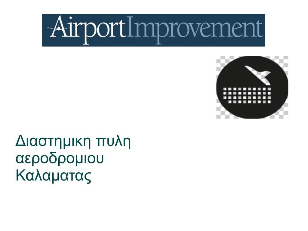 Διαστημικη πυλη αεροδρομιου Καλαματας