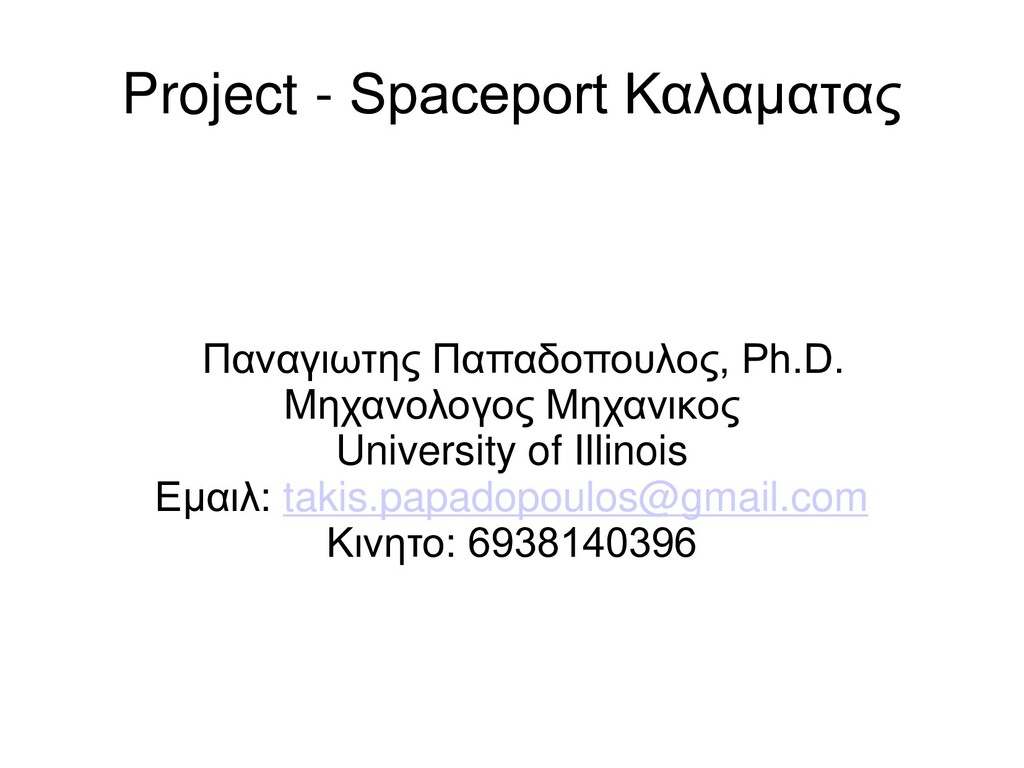 Project - Spaceport Καλαματας Παναγιωτης Παπαδο...