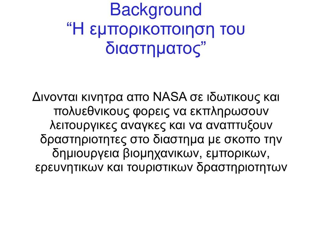 """Background """"Η εμπορικοποιηση του διαστηματος"""" Δ..."""