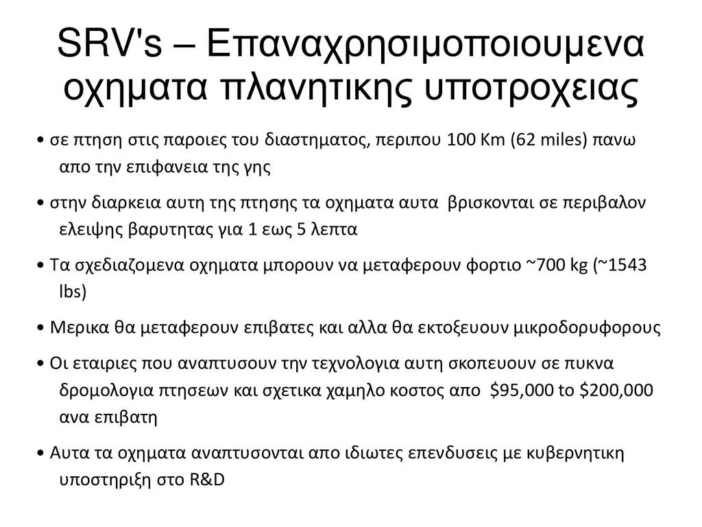 SRV's – Επαναχρησιμοποιουμενα οχηματα πλανητικη...