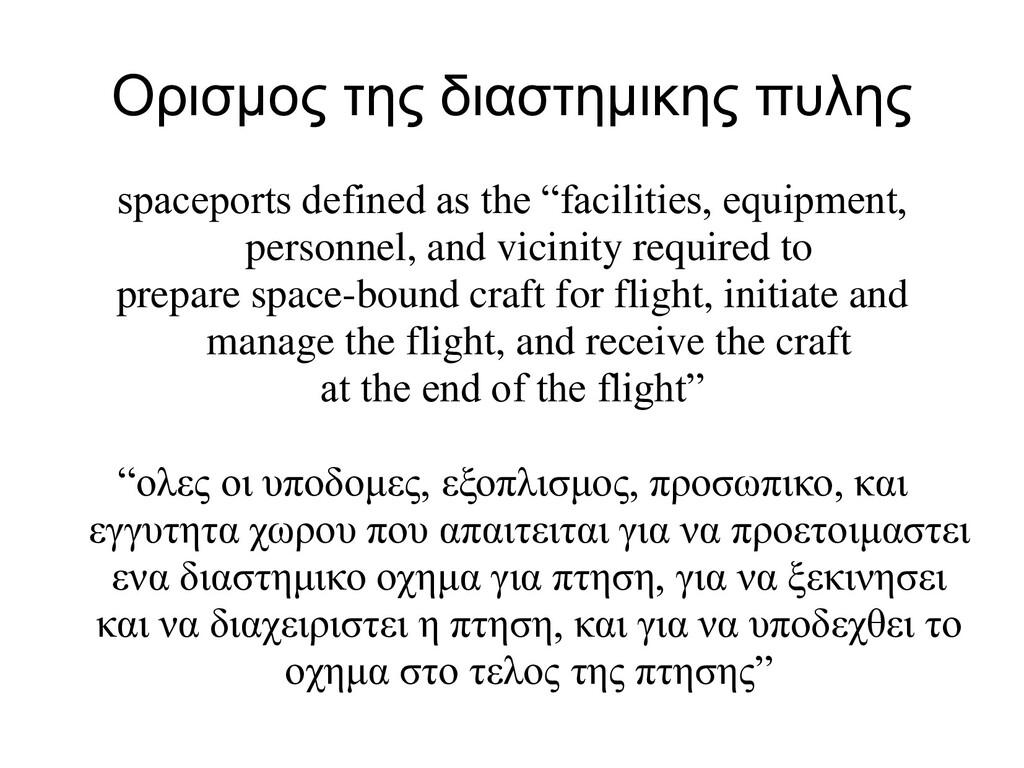 Ορισμος της διαστημικης πυλης spaceports define...