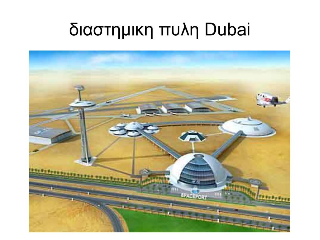 διαστημικη πυλη Dubai