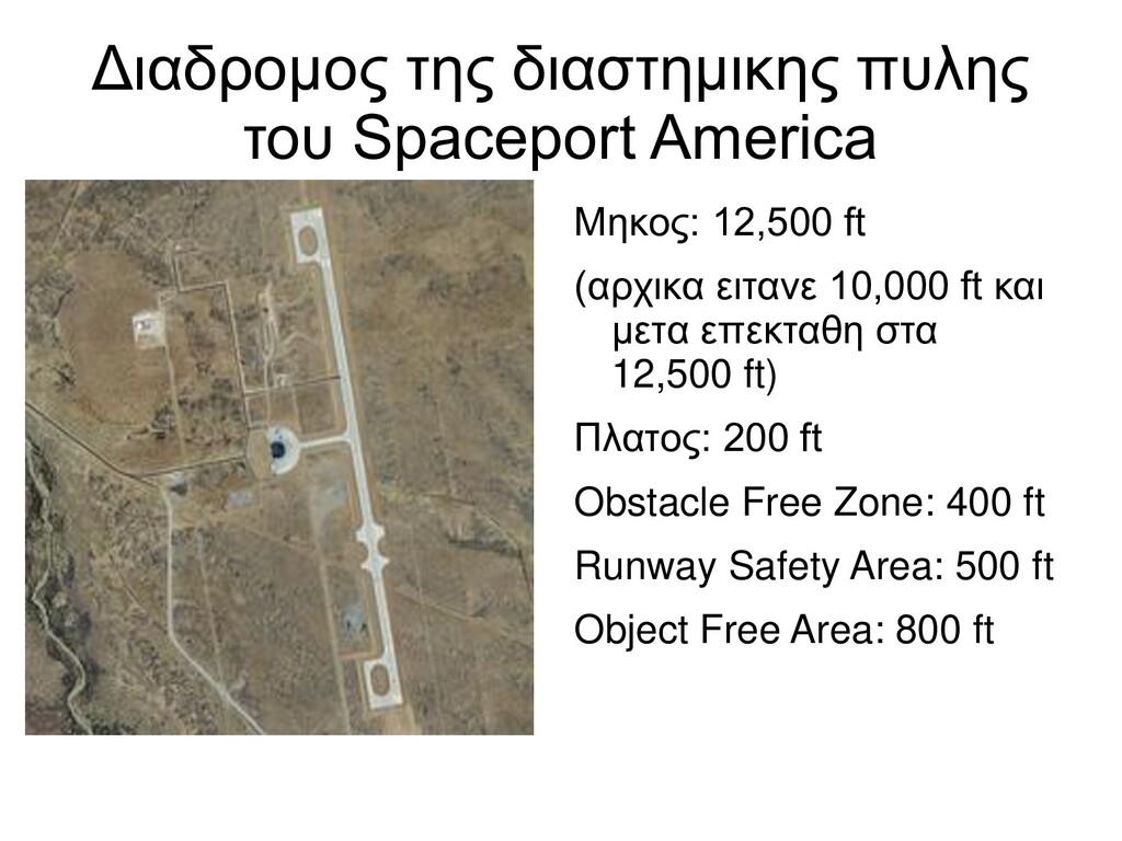Διαδρομος της διαστημικης πυλης του Spaceport A...