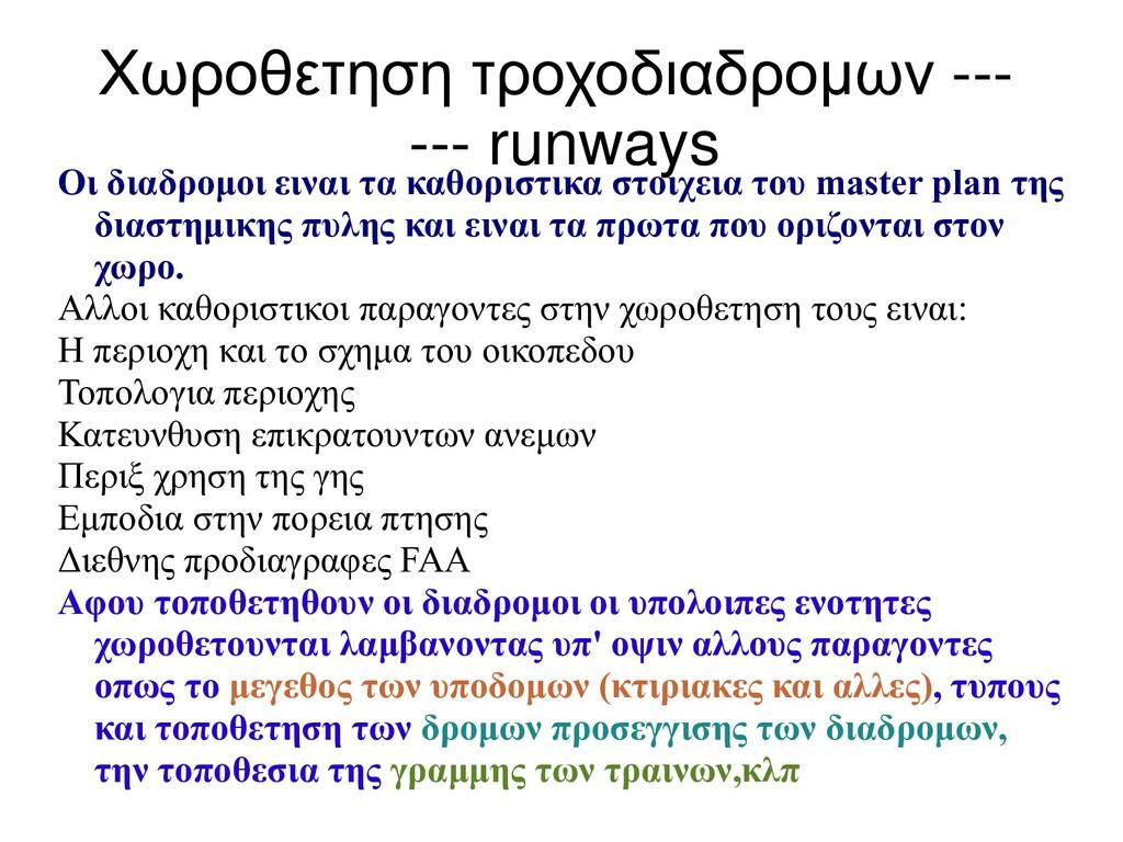 Χωροθετηση τροχοδιαδρομων --- --- runways Οι δι...