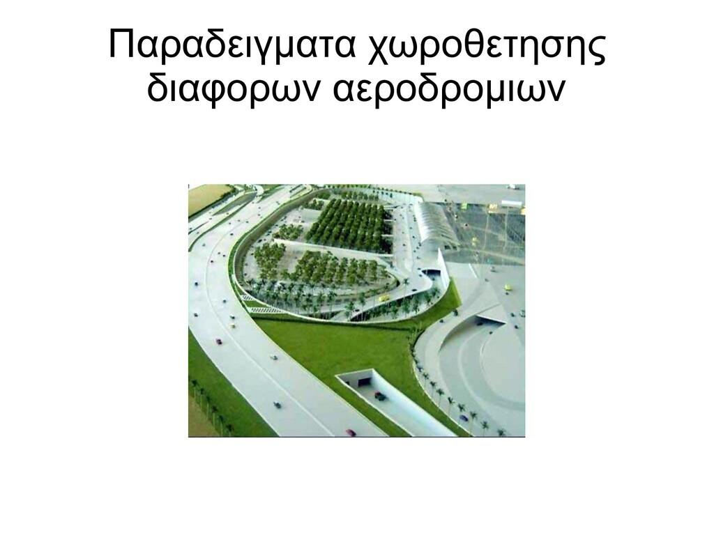 Παραδειγματα χωροθετησης διαφορων αεροδρομιων