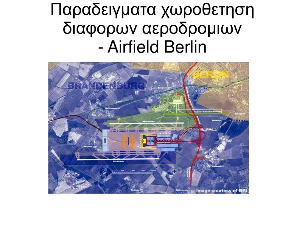 Παραδειγματα χωροθετηση διαφορων αεροδρομιων - ...
