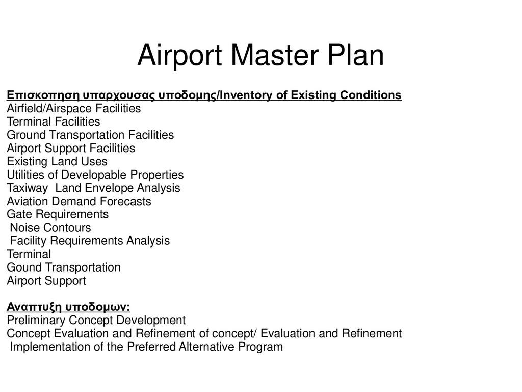 Airport Master Plan Επισκοπηση υπαρχουσας υποδο...