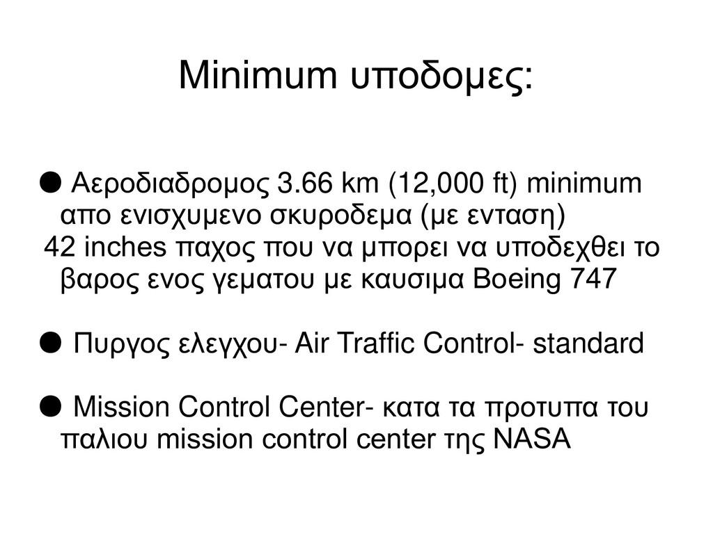 Minimum υποδομες: ● Αεροδιαδρομος 3.66 km (12,0...