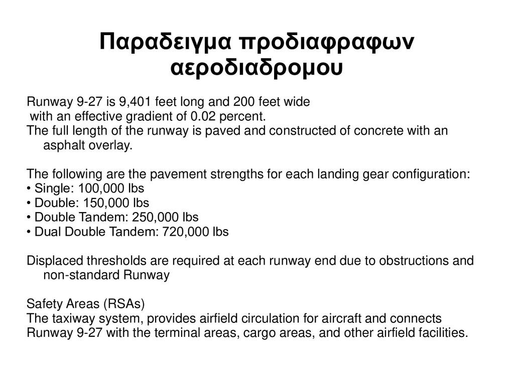 Παραδειγμα προδιαφραφων αεροδιαδρομου Runway 9-...
