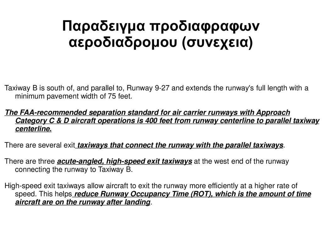 Παραδειγμα προδιαφραφων αεροδιαδρομου (συνεχεια...