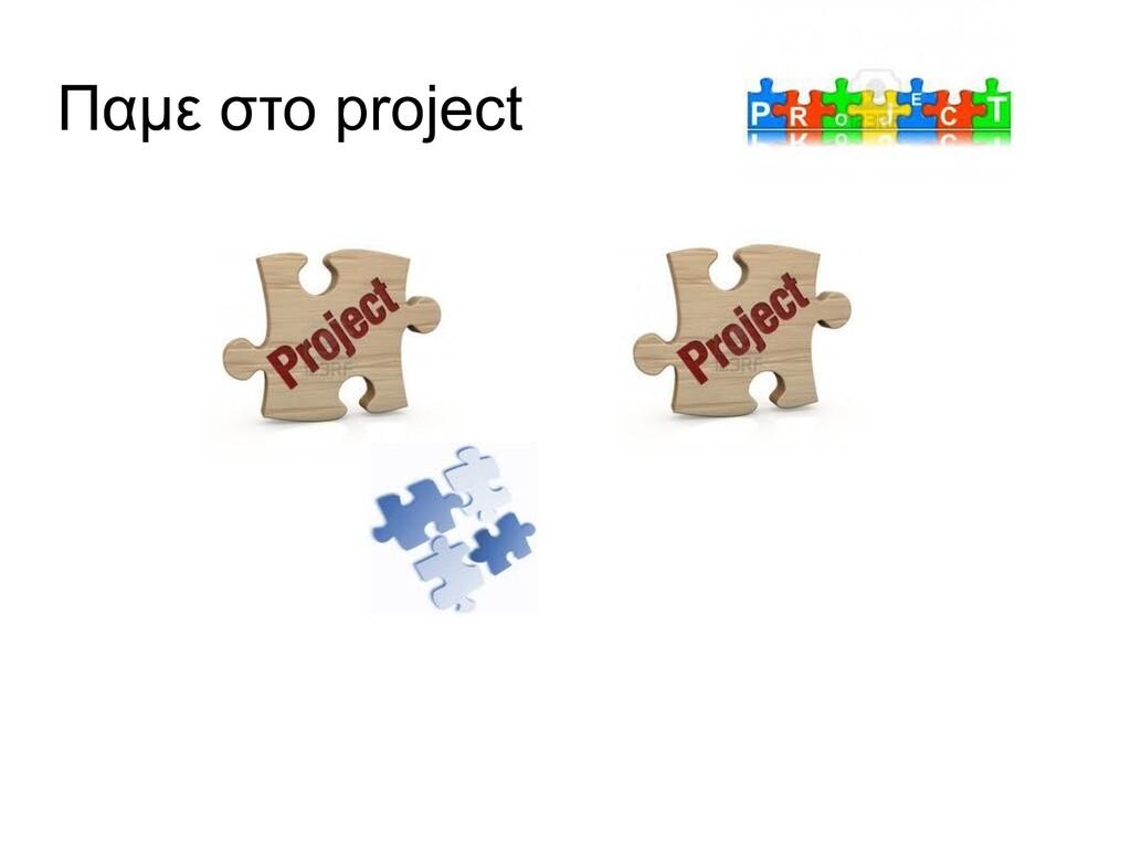 Παμε στο project