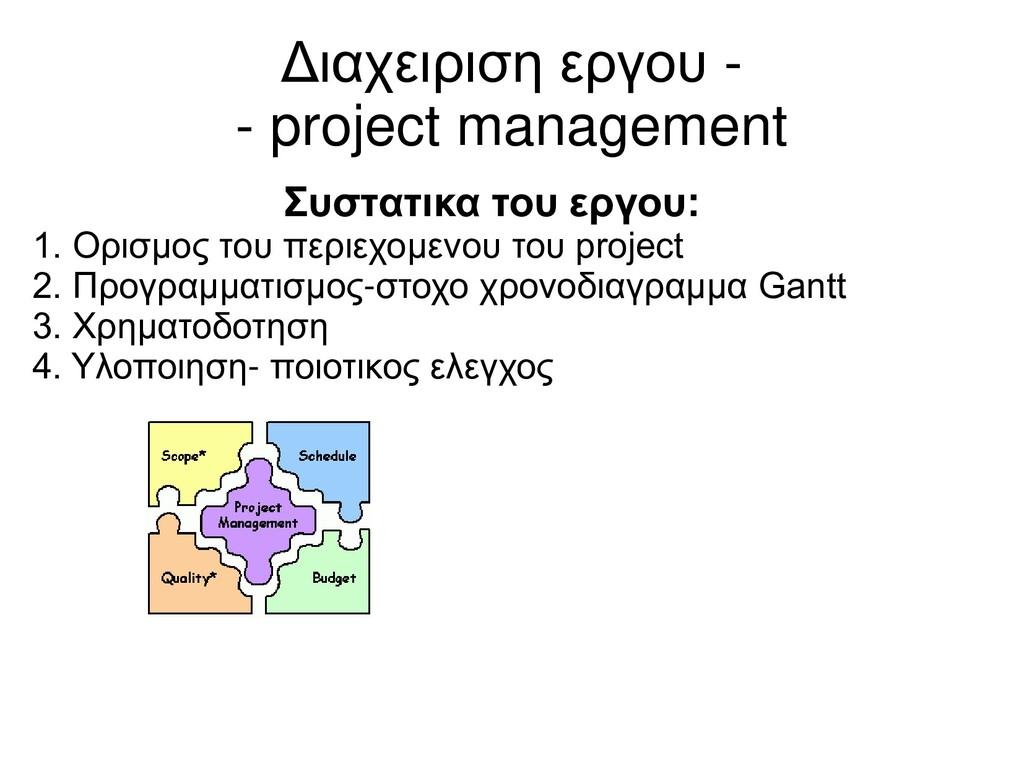 Διαχειριση εργου - - project management Συστατι...