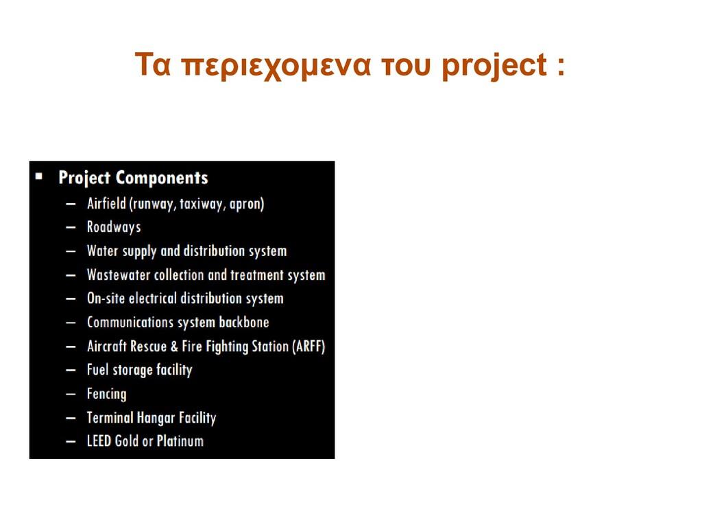 Τα περιεχομενα του project :
