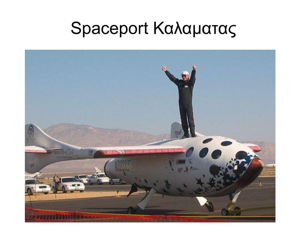 Spaceport Καλαματας
