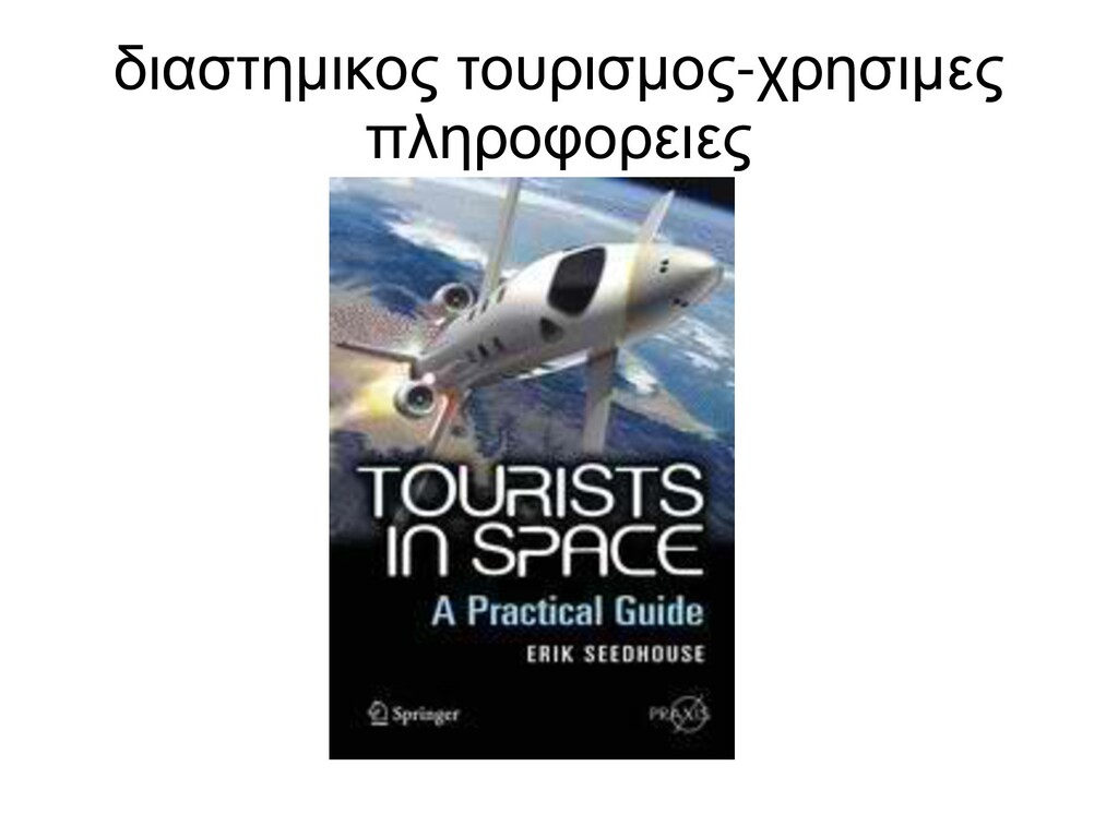 διαστημικος τουρισμος-χρησιμες πληροφορειες