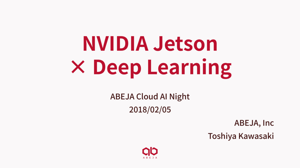 NVIDIA Jetson × Deep Learning ABEJA Cloud AI Ni...